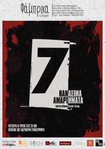 ΕΠΤΑ θανάσιμα αμαρτήματα- Fabrica Athens Theater Group- Τεχνοχώρος Φάμπρικα
