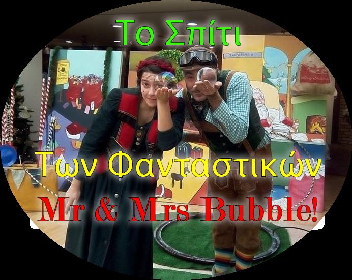 Your Favorite Bubble Performance!