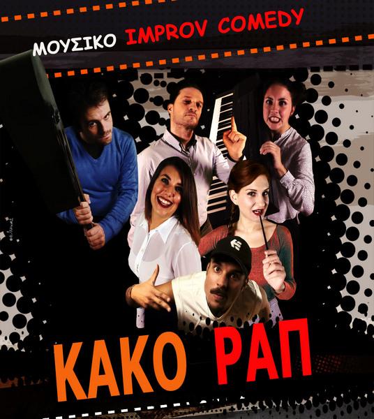 Κακό Ραπ – Μουσικό improv comedy-Τεχνοχώρος Φάμπρικα