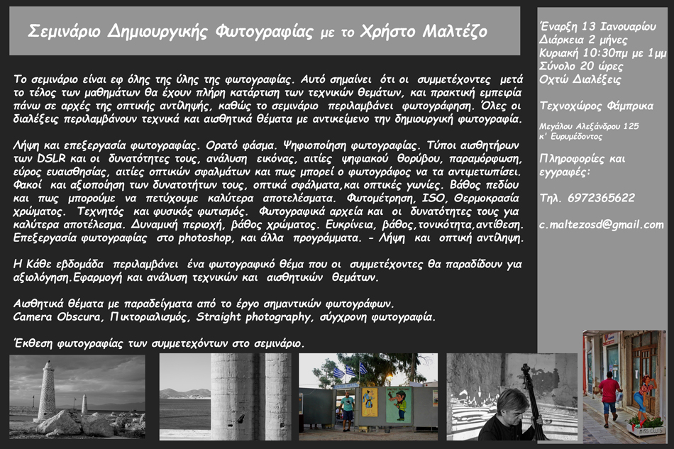 Σεμινάρια φωτογραφίας, τεχνοχώρος φάμπρικα, fabrica athens, artspace, art, culture, alternative, athens, αθήνα κέντρο, θέατρα, χειροποίητο, diy, ditogether, εναλλακτικοι χώροι