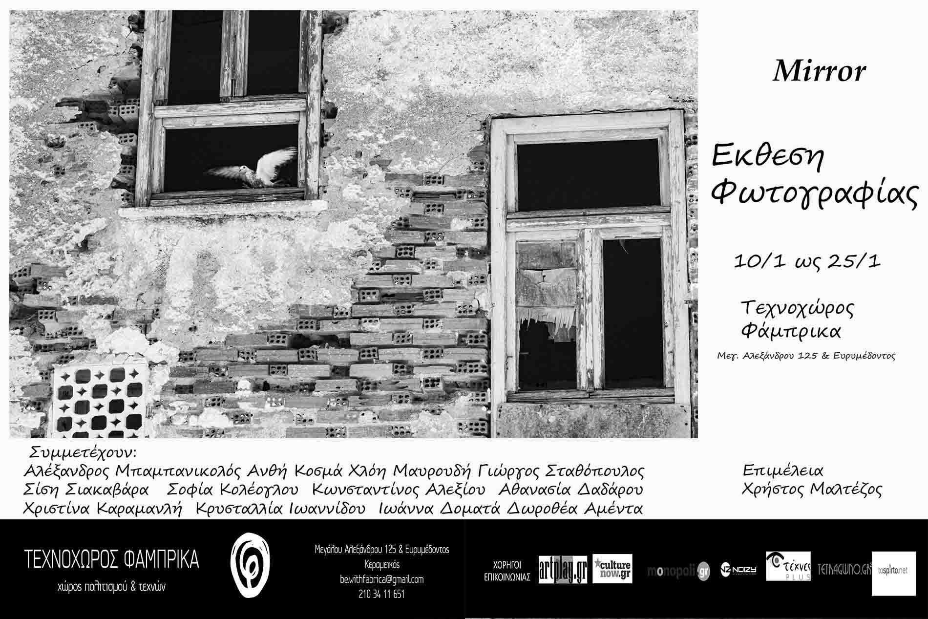 σεμινάριο δημιουργικής φωτογραφίας, τεχνοχώρος φάμπρικα, χρήστος μαλτέζος, αθήνα, χώρος τέχνης και πολιτισμού, fabrica athens, fabrica artspace, photography, seminars (2)