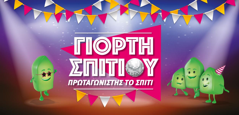 γιορτή σπιτιού, ψυχαγωγία, mr and mrs bubble, fabrica athens, events, stilts, bubbleshows, leroy merlin