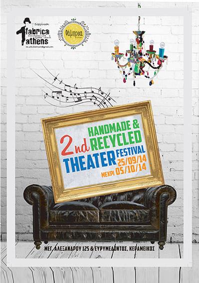 1ο Φεστιβάλ Χειροποίητου & Ανακυκλώσιμου Θεάτρου - Φάμπρικα