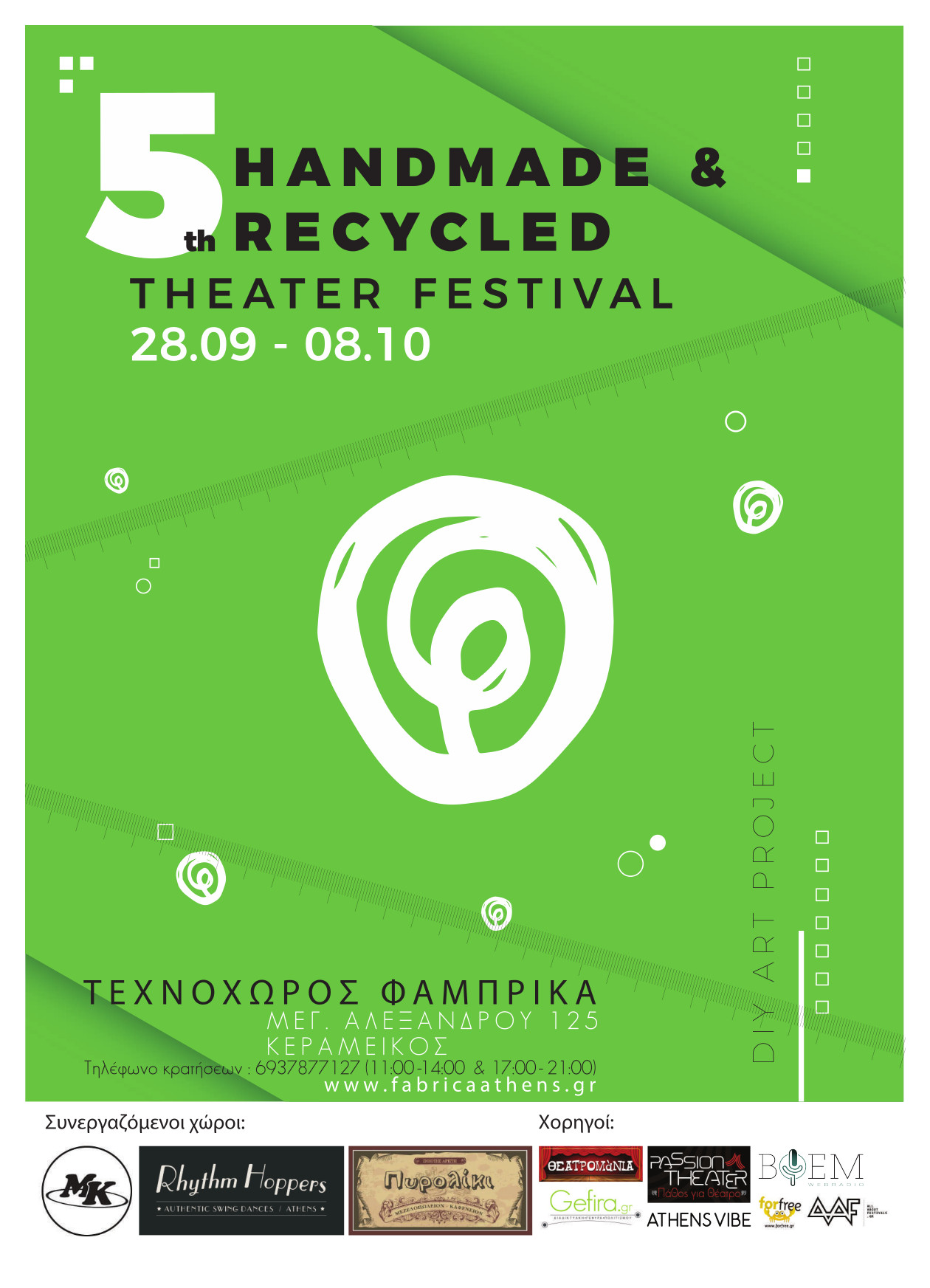 handmade_recycled_theater_festival_poster_info