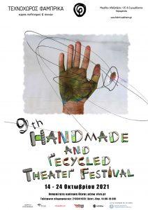 9th_handmade_recycled_theater_festival_program_χειροποίητο_ανακυκλωσιμο_φεστιβάλ_θεάτρου