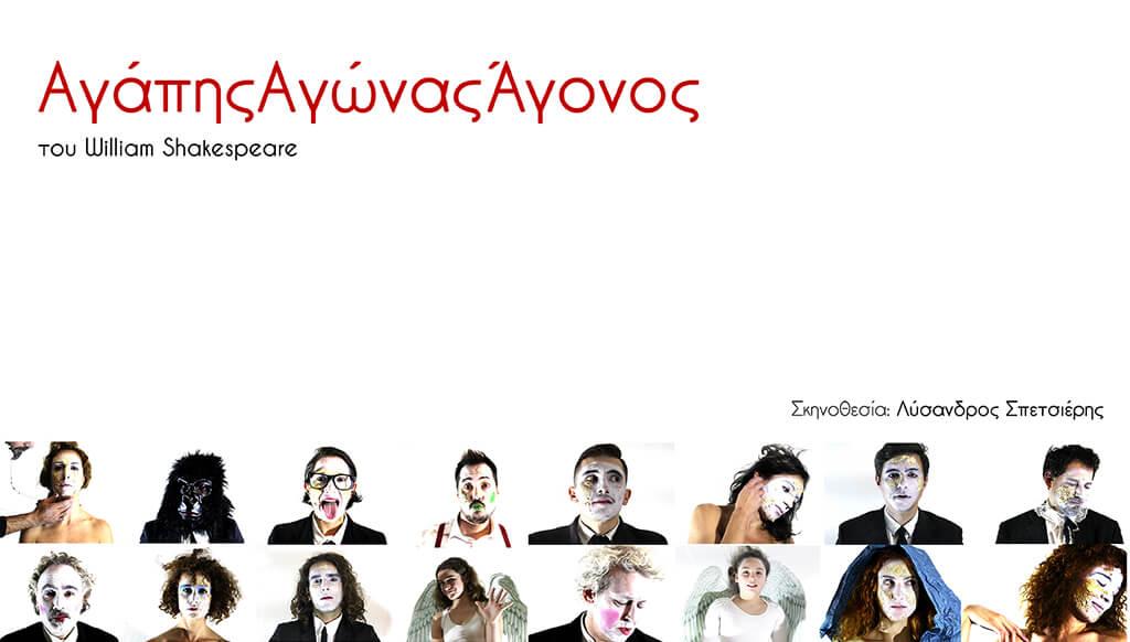 fabrica athens, theater, performance, greece, performing arts, θέατρο, περφορμας, σωματικό θέατρο, εικαστικό θέατρο, physical theater