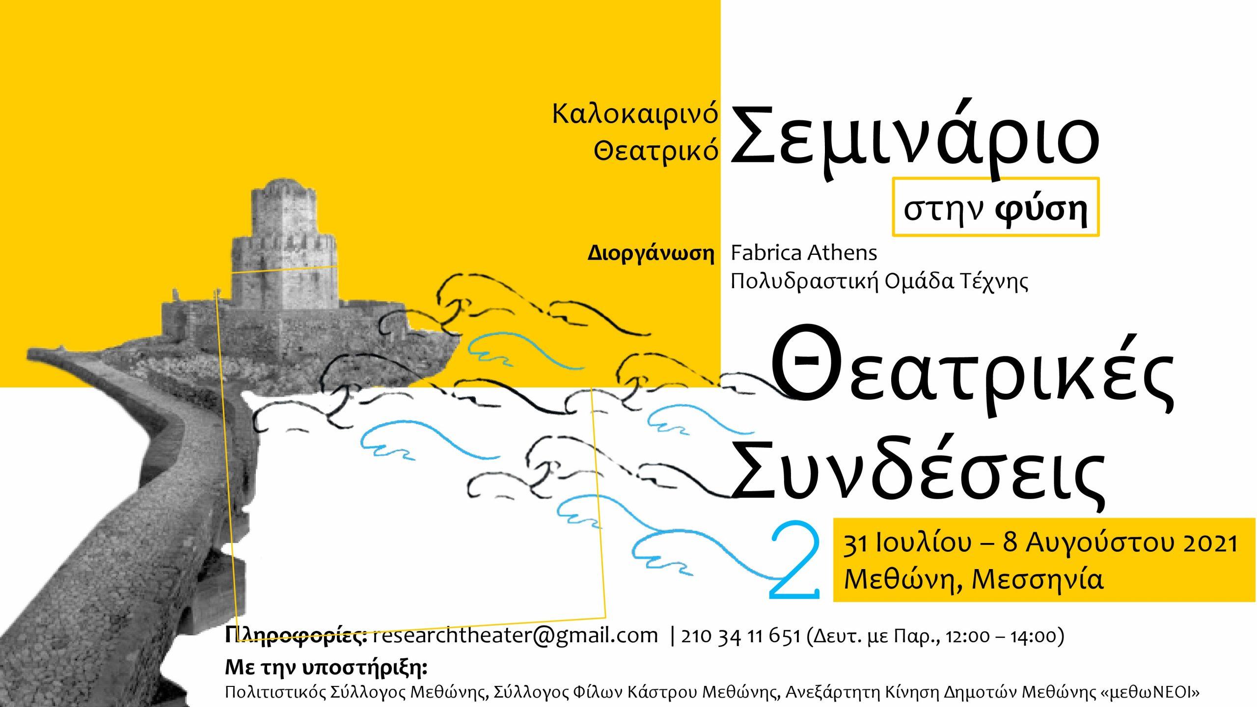 summer_theater_festival_fabrica_athens_methoni_2021